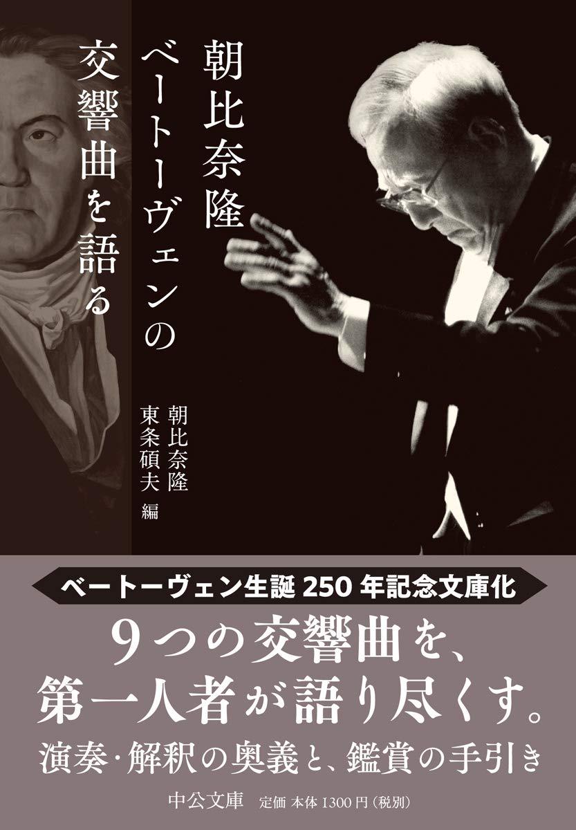 <strong>【プレゼント】</strong>東条碩夫氏著書「朝比奈隆 ベートーヴェンの交響曲を語る」