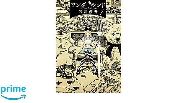 Amazon wonderland vol 1 9781626929081 yugo ishikawa books fandeluxe Gallery