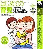 最新決定版 はじめての育児 (暮らしの実用シリーズ)