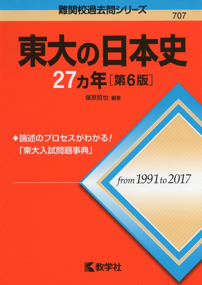 東大の日本史27カ年[第6版] (難関校過去問シリーズ) | 塚原 哲也 |本 ...