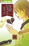 失恋ショコラティエ (5) (フラワーコミックスアルファ)