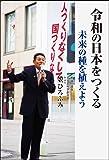 令和の日本をつくる―未来の種を植えよう