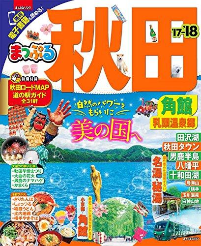 まっぷる 秋田 角館・乳頭温泉郷 '17-18 (まっぷるマガジン)