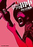 さすらいアフロ田中 3 (ビッグコミックス)