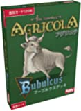 アグリコラ:ブーブルクスデッキ 日本語版