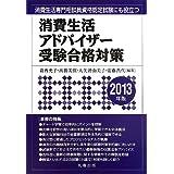 消費生活アドバイザー受験合格対策 2013年版