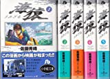 Umizaru Vol.1 - 5 Complete Collection [In Japanese]
