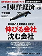 週刊東洋経済 2016年6/11号 [雑誌](伸びる会社 沈む会社)