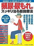 頻尿・尿もれがスッキリ治る最強療法 (快尿革命! 女と男の尿トラブルを自力で一掃!)
