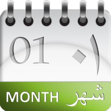 Amazon com: Hijri Calendar: Appstore for Android