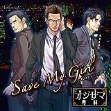 オジサマ専科 Vol.8 Save My Girl?私のボディーガード?(アニメイト限定盤)