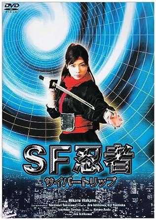 Sf Ninja Cyber Trip [08/J] [Alemania] [DVD]: Amazon.es ...