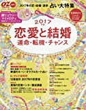 恋愛と結婚 2017年 02 月号 [雑誌]: OZmagazine Petit(オズマガジンプチ) 増刊