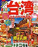 まっぷる 台湾 '18 (まっぷるマガジン)