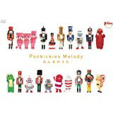 Ponkickies Melody みんなのうた [DVD]
