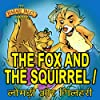 The Fox and the Squirrel - Lomdi aur Gilehri