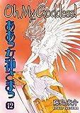 Oh My Goddess! Vol. 12