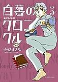 白暮のクロニクル 5 (ビッグコミックス)