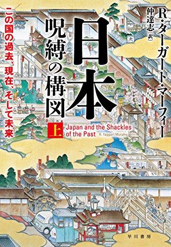 日本―呪縛の構図 上──この国の過去、現在、そして未来 (早川書房)