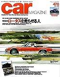 car MAGAZINE (カーマガジン) 2018年4月号 Vol.478