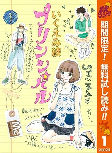 プリンシパル【期間限定無料】 1 (マーガレットコミックスDIGITAL)