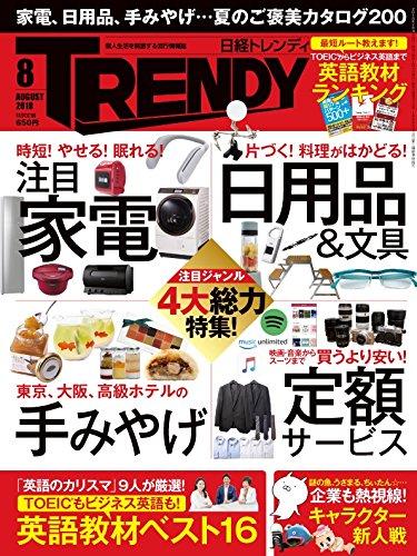 日経トレンディ 2018年8月号 大きい表紙画像
