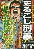 まるごし刑事 Special vol.27 地球的正義断行!!編 (マンサンQコミックス)