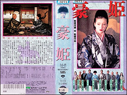 Amazon.co.jp: 豪姫 [VHS]: 宮...