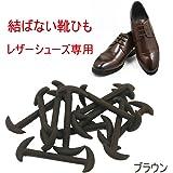 SimonJp靴紐 結ばない とけない ゴム 靴ひも 伸縮 フリーサイズ レザーシューズ用 メンズ レディース用 12pcs