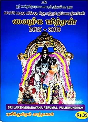 Amazon in: Buy Panchangam Tamil 2018-19 Book Online at Low Prices in