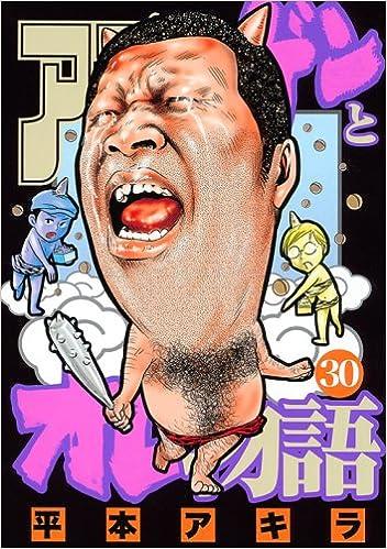 アゴなしゲンとオレ物語(30) (...
