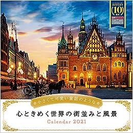 Book's Cover of 小さくて可愛い童話のような心ときめく世界の街並みと風景 (インプレスカレンダー2021) (日本語) カレンダー – 2020/9/11