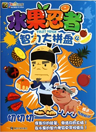 The Fruit Ninja Intellectual Platter (4) (Chinese Edition ...