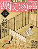 Shukan Emaki De Tanoshimu Genji Monogatari September 2012
