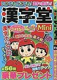 漢字堂Mini(19) 2019年 11 月号 [雑誌]: ロジックメイト 増刊