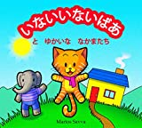 PEEKABOO and friends (Japanese Edition)