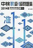 中検準1級・1級問題集2014年版
