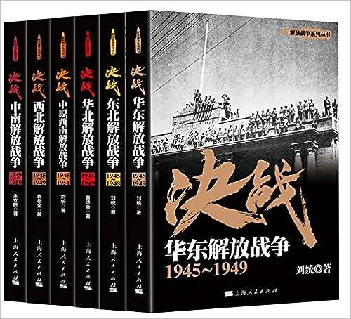 解放战争(套装共6册)-刘统等-EPUB/MOBI/AZW3