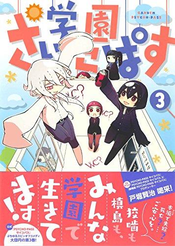 Gakuen PSYCHO-PASS Vol.3