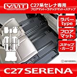 YMT 新型セレナ C27(2列目=超ロング) ラバー製フロア+ラゲッジ+ステップマット