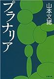 プラナリア (文春文庫)