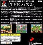 SIMPLE1500シリーズ Vol.20 THE パズル