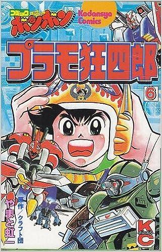 プラモ狂四郎(6) (コミックボン...