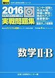 2016・駿台 大学入試センター試験 実戦問題集 数学II・B (大学入試完全対策シリーズ)