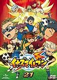 イナズマイレブン21 [DVD]