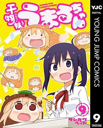干物妹!うまるちゃん 9 (ヤングジャンプコミックスDIGITAL)