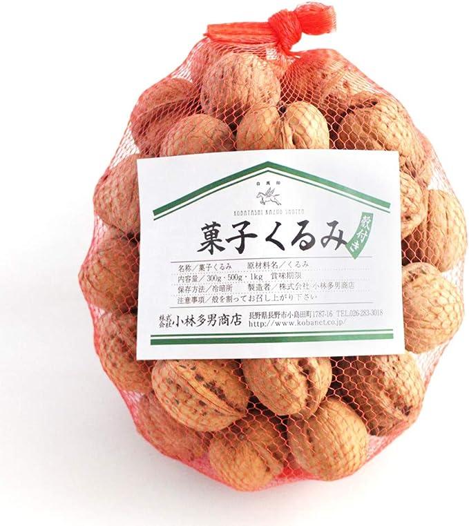 信州産 菓子くるみ殻付き(500g)【信州産/小林多男商店】