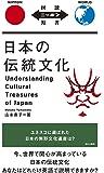 日本の伝統文化 Understanding Cultural Treasures of Japan【日英対訳】 (対訳ニッポン双書)
