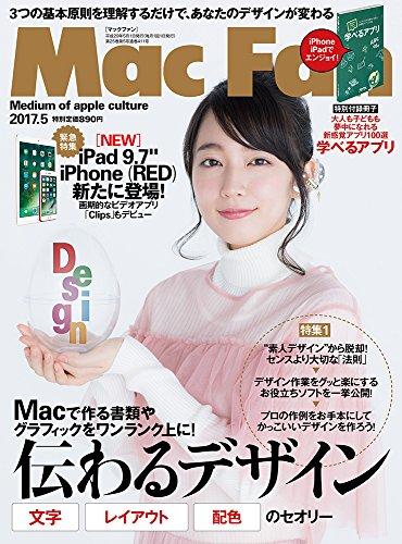 Mac Fan 2017年5月号