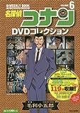名探偵コナンDVDコレクション 6: バイウイークリーブック (C&L MOOK バイウィークリーブック)